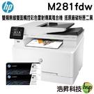 【搭202A原廠碳粉匣二黑 登錄送好禮】HP Color LaserJet Pro MFP M281fdw 彩色無線雙面雷射傳真複合機