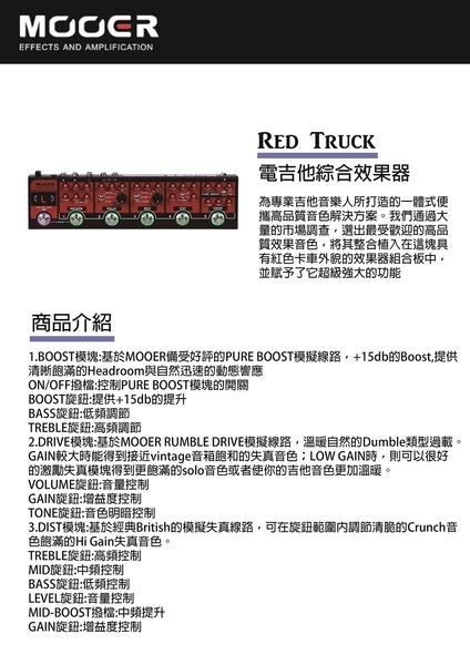 【非凡樂器】MOOER Red Truck電吉他綜合效果器/贈導線/公司貨