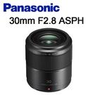 名揚數位 Panasonic LUMIX G MACRO 30mm F2.8 ASPH 松下公司貨 (12/24期0利率)