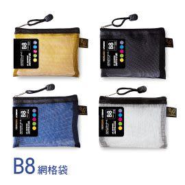 青青文具 Choice系列 B8多用途網格袋 CBG-131