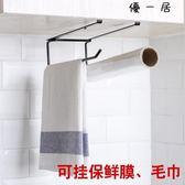 廚房衛生紙掛架櫥柜卷紙廚用紙置物免打孔壁掛