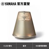 Yamaha LSX-170 居家造型音響-金色