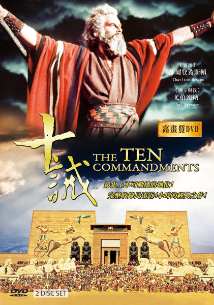 新動國際 【十誡】The Ten Commandments-DVD(全集)