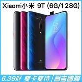 【晉吉國際】Xiaomi 小米 9T 4G+4G 雙卡雙待 6.39吋螢幕 6G/128G 4800萬 超廣角 三鏡頭