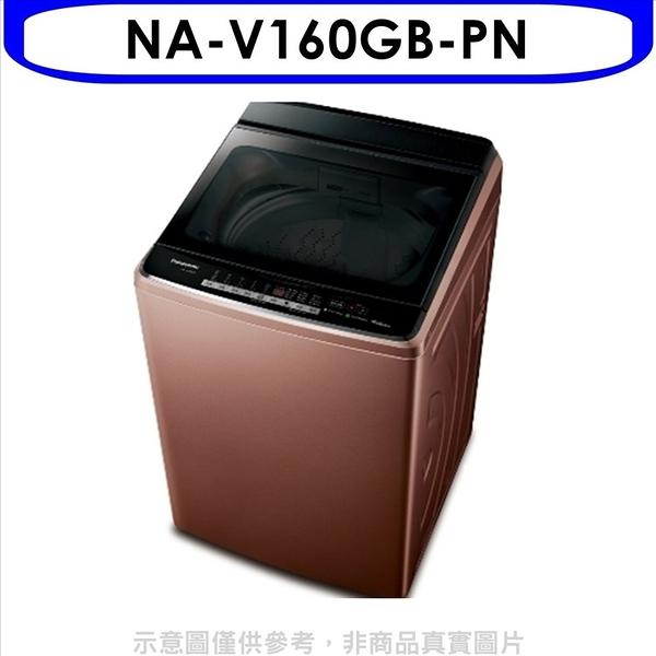Panasonic國際牌【NA-V160GB-PN】16kg變頻直立洗衣機 優質家電