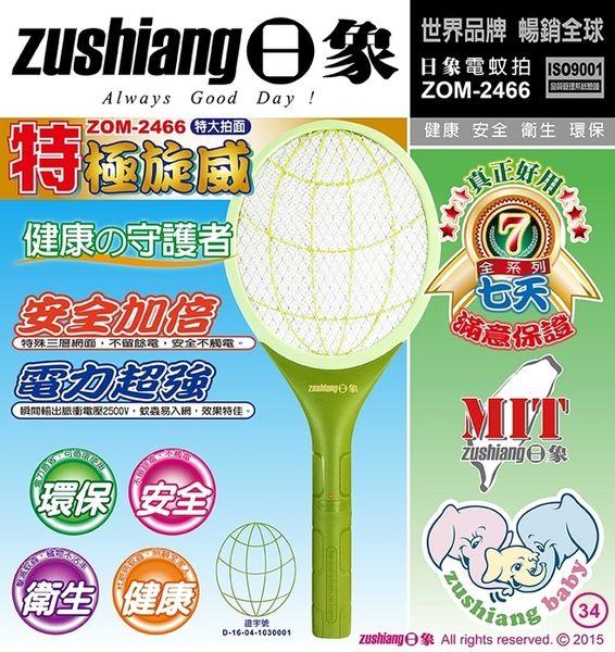 淘禮網 ZOM-2466 日象特極旋威電蚊拍 電池式特大拍