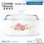 【美國康寧 CORNINGWARE】薔薇之戀方型康寧鍋5L