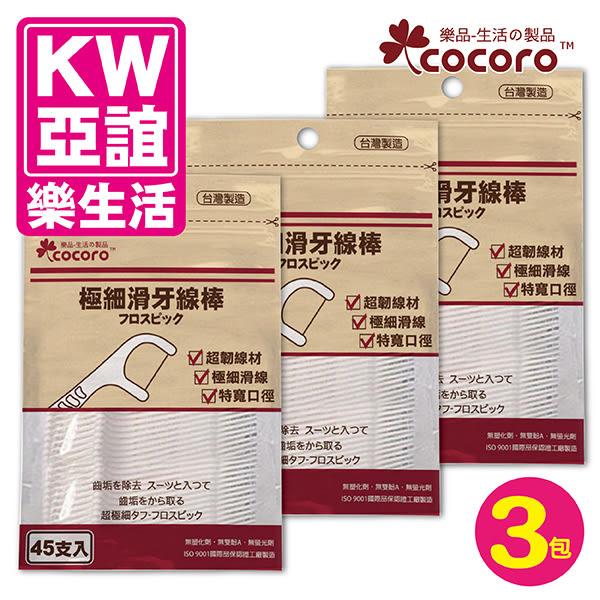 【COCORO樂品】極細滑牙線棒 3包|潔牙 齒間清潔 外出攜帶 便攜 台灣製