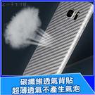 碳纖維背貼 iPhone 5 6 7 P...