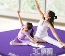 超大雙人瑜伽墊加厚加寬加長女孩兒童舞蹈練功防滑健身家用地墊子HM 3C優購