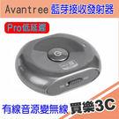 Avantree Saturn Pro 無線 藍芽接收 發射器 超低延遲,電視/喇叭等變藍芽功能,BTTC200-LL 海思代理
