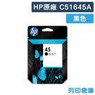 原廠墨水匣 HP 黑色 NO.45 / C51645A /適用 HP DJ 930C/950C/OJ G55/G85/PS P1000/P1100