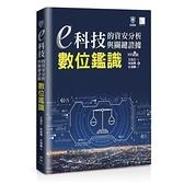 e科技的資安分析與關鍵證據(數位鑑識)