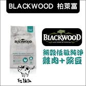 BLACKWOOD柏萊富〔低敏純淨無穀全齡犬配方,5磅,美國製〕