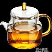 泡茶壺高溫耐熱過濾花茶家用玻璃水壺泡茶器小號煮茶功夫茶具套裝  莉卡嚴選