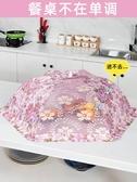 飯菜罩子防蒼蠅餐桌蓋可折疊拆洗防蟲剩菜食物飯罩家用遮菜防塵 茱莉亞
