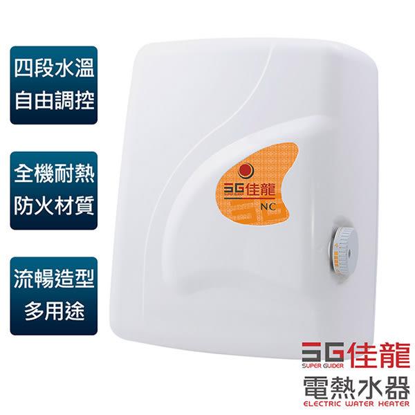 【佳龍牌】 四段溫度即熱式電熱水器(內附漏電斷路器) / NC88-LB