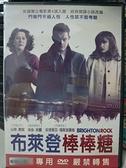 挖寶二手片-E01-095-正版DVD-電影【布萊登棒棒糖】-海倫米蘭 山姆萊利(直購價)