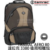 TAMRAC 達拉克 3380 棕色 後背相機包 (24期0利率 免運 國祥貿易公司貨) AERO 系列 AERO 80 電腦包