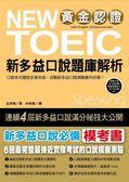 (二手書)黃金認證 NEW TOEIC 新多益口說題庫解析:6回仿真模擬測驗,贏得國際口..