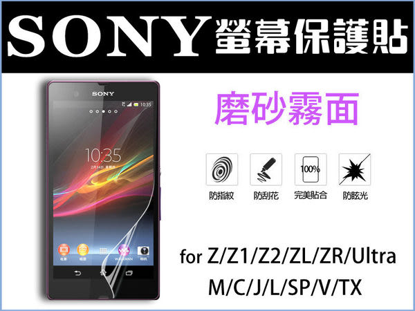 SONY Xperia Z1/Z2/C3單面特價 磨砂霧面 手機螢幕 保護貼 貼膜 耐磨坊刮 清晰