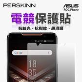 《PerSkinn》電競保護貼- ASUS ROG Phone