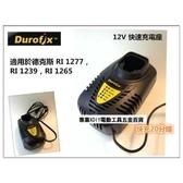 車王 德克斯 RI1277 RI1239 RI1265 用12V鋰電池