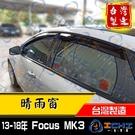 【一吉】【前兩窗】13-18年 Focus MK3 晴雨窗 /台灣製 focus晴雨窗 mk3晴雨窗 focus原廠晴雨窗