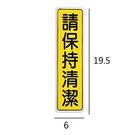 BT-15 請保持清潔 直式 6x19.5cm 壓克力標示牌/指標/標語 附背膠可貼
