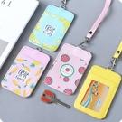 韓版 皮質卡套 卡包 多卡位證件門禁卡套 帶掛繩皮繩【B9088】