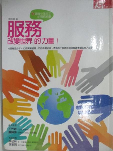 【書寶二手書T2/高中參考書_BID】服務改變世界的力量-青少年志工服務紀事_謝其濬, 郭惠芳