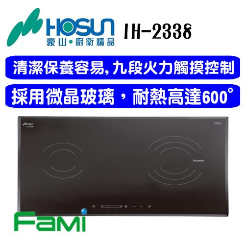 豪山牌-德國微晶玻璃檯面式9段火力二口橫式IH調理爐 IH-2338