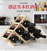 酒架 歐式實木紅酒架擺件創意葡萄酒架實木展示架家用酒瓶架客廳酒架子  mks阿薩布魯
