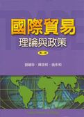 (二手書)國際貿易:理論與政策 第二版 2005年