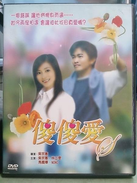 挖寶二手片-E09-059-正版DVD-華語【傻傻愛】-一個錯誤,讓他們擦身而過-吳宗憲 林立雯 馬國畢(直購