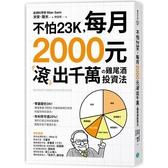 不怕23K,每月2000元滾千萬?雞尾酒投資法