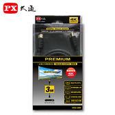 PX大通PREMIUM特級高速HDMI線 - 3米【愛買】