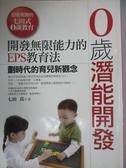 【書寶二手書T4/親子_GDH】開發無線能力的EPS教育法-0歲潛能開發_七田真