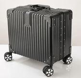 18寸商務登機箱男女時尚鋁框行李箱16短期旅行箱韓版小清新箱子潮 造物空間NMS