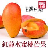 【果之蔬-全省免運】紅龍水蜜桃芒果X1箱(10台斤±10%/箱 每箱15-18顆)
