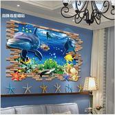 【海豚海星牆貼】60x90創意3D立體視覺無痕貼紙 家居客廳玄關浴室地面牆壁貼 防水裝飾地板貼