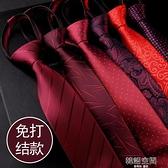 紅色免打結領帶男士結婚易拉得喜慶婚禮領帶懶人拉錬酒紅色領帶男