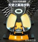 天使之翼踏步機女瘦腿腳踏家用小型運動健身器材 歐韓流行館