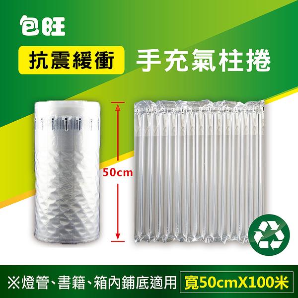 [包旺WiAIR] 包裝用 氣柱捲 (寬度50cm , 每捲長度100米) 燈管 書籍 彩盒外層包裹 箱內鋪底適用