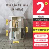 創意旋轉書架簡約現代360度落地簡易小書櫃兒童學生家用轉角置物Ps:2層直徑39公分