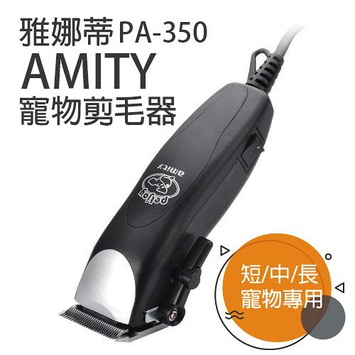 雅娜蒂AMITY PA-350 寵物剪毛器(短中長寵物專用)