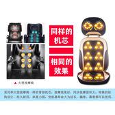 電動豪華多功能全自動按摩椅靠墊頸椎按摩器腰部頸部全身家用老人 MKS薇薇