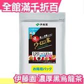 【120入】日本 伊藤園 濃厚黑烏龍茶 茶包 冷熱水皆可 四季皆適宜 解膩 下午茶 送禮【小福部屋】