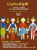 12個月的穿搭術:34種主題×200款造型,日本人氣繪本作家的穿搭時尚...【城邦讀書花園】