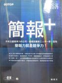 【書寶二手書T6/電腦_ZBN】簡報+_韓明文_附光碟